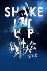 新舞林大会 2018