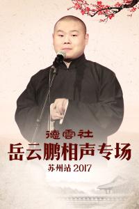 德云社岳云鹏相声专场苏州站 2017