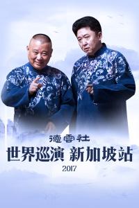 德云社世界巡演新加坡站 2017
