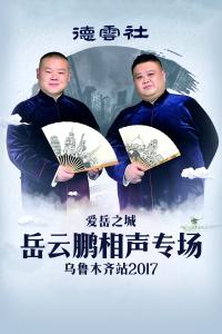 德云社爱岳之城岳云鹏相声专场乌鲁木齐站 2017