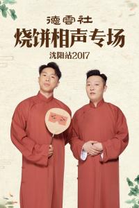 德云社烧饼相声专场沈阳站 2017