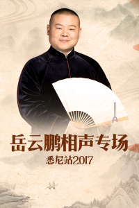 德云社岳云鹏相声专场悉尼站 2017