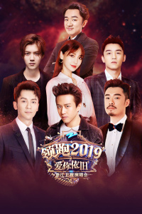 领跑2019浙江卫视爱你依旧演唱会