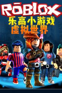 Roblox乐高小游戏 虚拟世界