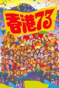 香港七十三