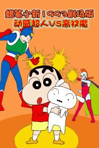 蜡笔小新1993剧场版 动感超人VS高衩魔