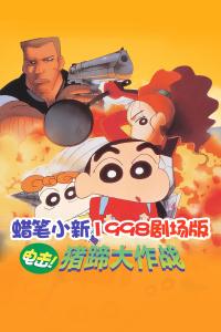 蜡笔小新1998剧场版 电击!猪蹄大作战