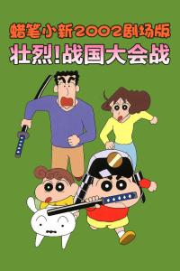 蜡笔小新2002剧场版 壮烈!战国大会战