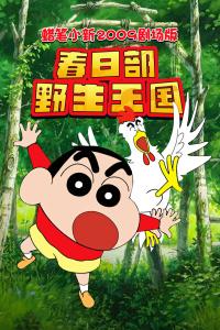 蜡笔小新2009剧场版 春日部野生王国