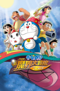 哆啦A梦剧场版 2007:大雄的新魔界大冒险