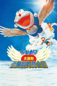 哆啦A梦剧场版 2001:大雄与翼之勇者