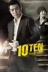 特殊案件专案组TEN