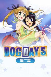 DOG DAYS 第二季