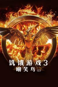 饥饿游戏3:嘲笑鸟(上)