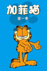 加菲猫的幸福生活 第一季