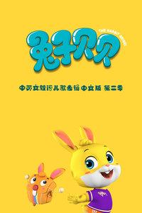 兔子贝贝 中英文双语儿歌专辑中文版 第二季