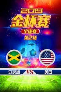 2019金杯赛 半决赛 第2场 牙买加VS美国