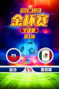 2019金杯赛 半决赛 第1场 海地VS墨西哥