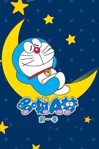 哆啦A梦 第一季