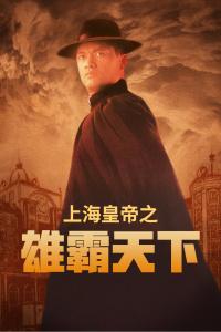 上海皇帝之雄霸天下