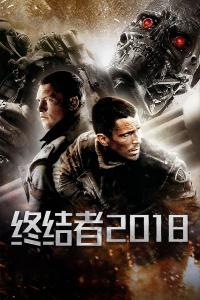 终结者2018
