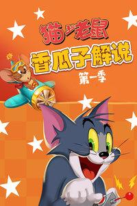 猫和老鼠 香瓜子解说 第一季