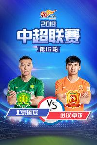 2019中超联赛 第16轮 北京国安VS武汉卓尔
