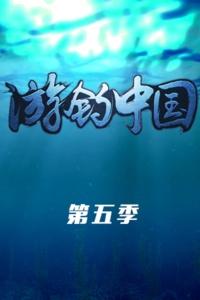 游钓中国 第五季