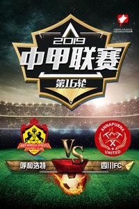 2019中甲联赛 第16轮 呼和浩特VS四川FC
