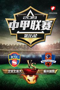 2019中甲联赛 第16轮 北京北体大VS梅州客家