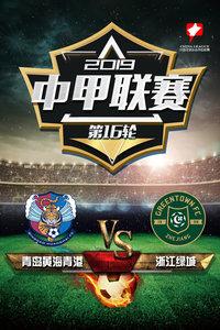 2019中甲联赛 第16轮 青岛黄海青港VS浙江绿城