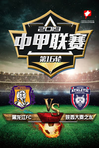 2019中甲联赛 第16轮 黑龙江FCVS陕西大秦之水