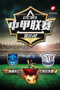 2019中甲联赛 第16轮 南通支云VS石家庄永昌