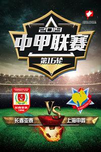 2019中甲联赛 第16轮 长春亚泰VS上海申鑫