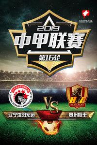 2019中甲联赛 第16轮 辽宁沈阳宏运VS贵州恒丰