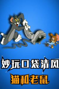 妙玩口袋清风猫和老鼠