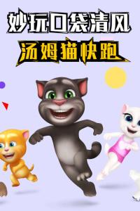 妙玩口袋清风汤姆猫快跑
