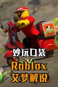 妙玩口袋Roblox艾梦解说