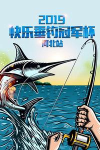 2019快乐垂钓冠军杯 河北站