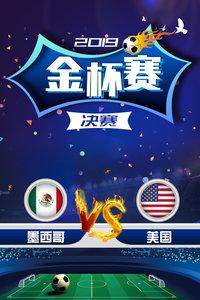 2019金杯赛 决赛 墨西哥VS美国