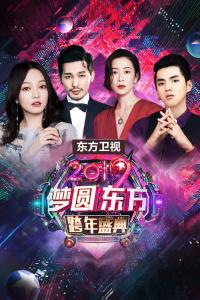 东方卫视梦圆东方跨年盛典 2019
