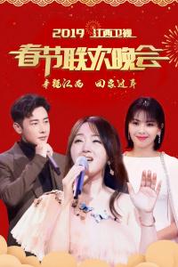 江西卫视春节联欢晚会 2019
