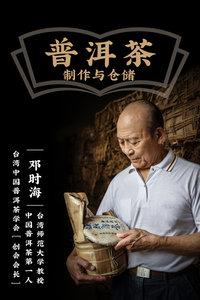 普洱茶的制作与仓储