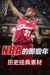 NBA的那些年-用青春追逐的明星