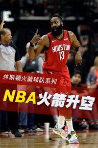 NBA火箭升空-灯泡组合闯天涯