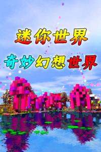 迷你世界:奇妙幻想世界