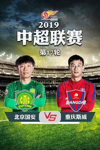 2019中超联赛 第17轮 北京国安VS重庆斯威