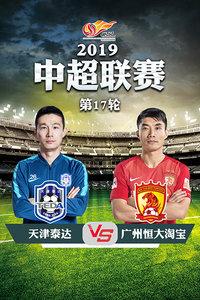 2019中超联赛 第17轮 天津泰达VS广州恒大淘宝