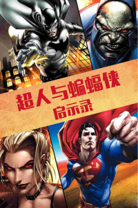 超人大战蝙蝠侠:世界末日