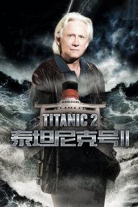 泰坦尼克号2